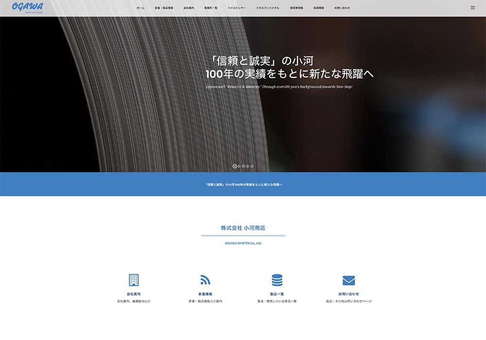 小河商店ホームページ
